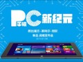PC平板新纪元 酷比魔方I7搭载酷睿M芯+windows8+3种使用模式