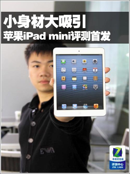 小身材大吸引 苹果iPad mini评测首发