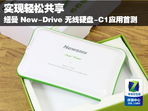 国产也给力 纽曼C1无线移动硬盘首测