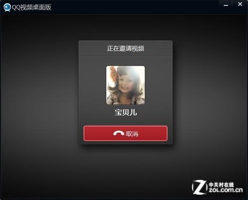 视频通话_该软件右键可备注好友姓名,视频通话中支持最大化视频窗口等特性,欢迎