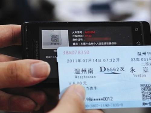 火车票,上的二维码,用手机微信扫一扫,什么扫出一串数字,也看不懂.
