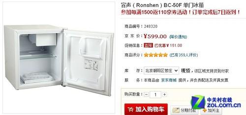 容声50l单开门冰箱售599元