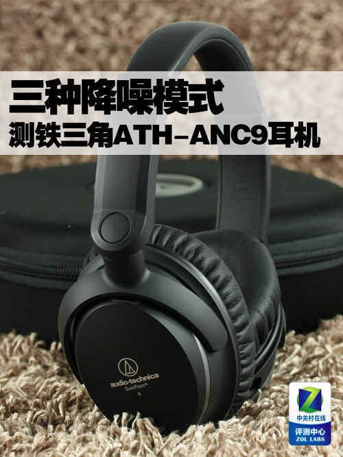 铁三角ATH-ANC9