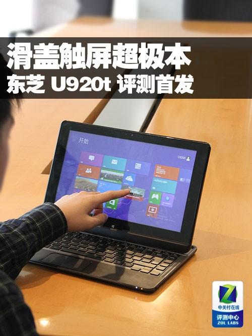 瞬间变平板 东芝U920t滑盖触屏本首测