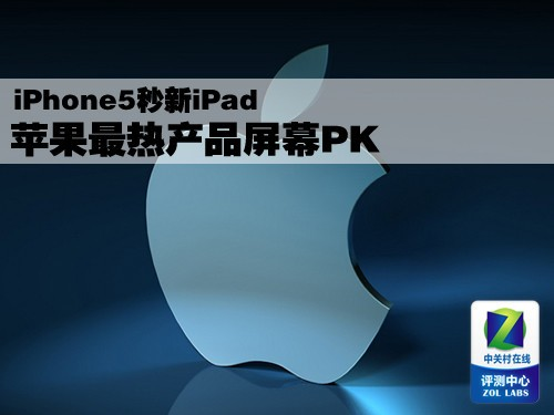 iPhone5秒新iPad 苹果最热产品屏幕PK