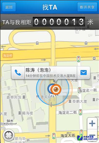 """实时位置共享 SOSO地图推出""""找Ta""""功能"""