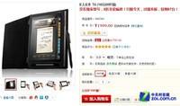 仅售1999元 E人E本T4京东促销只限今天