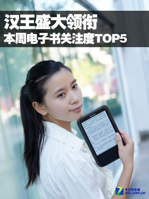 汉王盛大领衔 本周电子书关注度TOP5