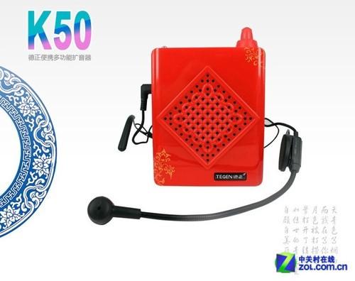 有奖抢楼 免费得德正K50 多功能扩音器