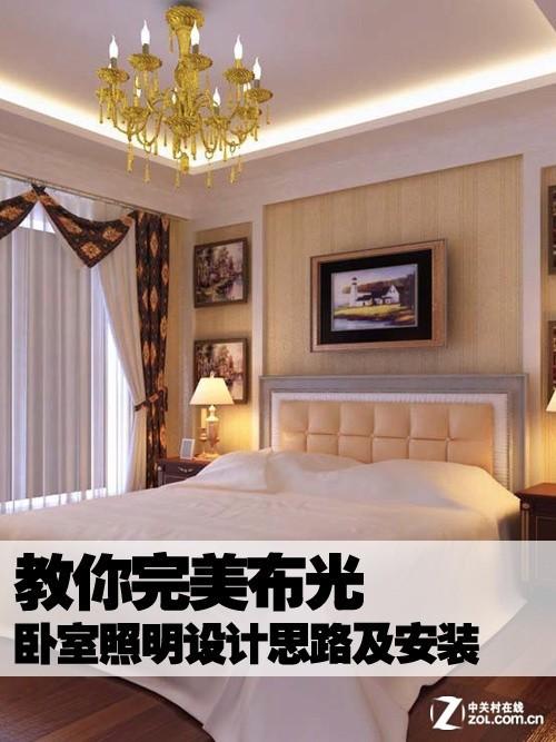教你完美布光 卧室照明设计思路及安装