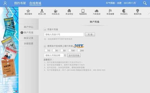 1清新的ui界面设计和更加完善的阅读功能应用让你享受更简约,更自在的