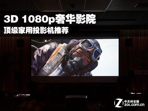 3D 1080p奢华影院 顶级家用投影机推荐