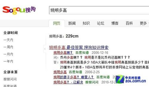 """搜狗推出""""知立方"""" 主打知识库搜索引擎"""