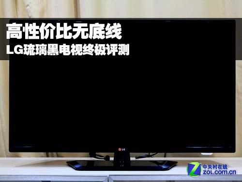 高性价比无底线 LG琉璃黑电视终极评测