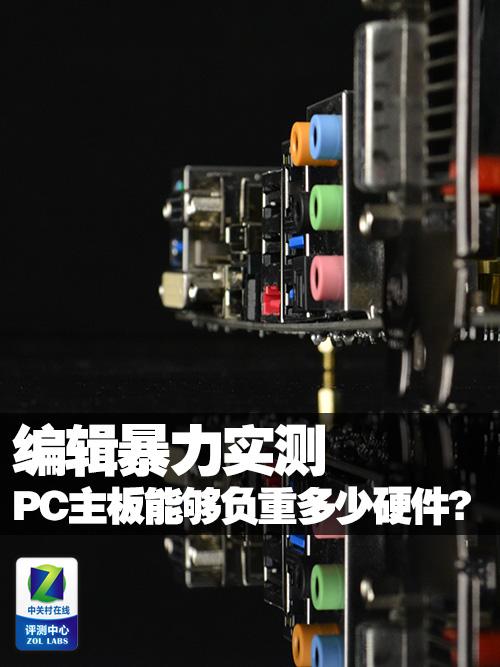 编辑实测 PC主板能够负重多少硬件?
