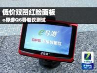 低价双图红脸面板 e导游Q6导航仪测试