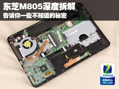 软硬兼备 东芝M800内部拆解与一键恢复