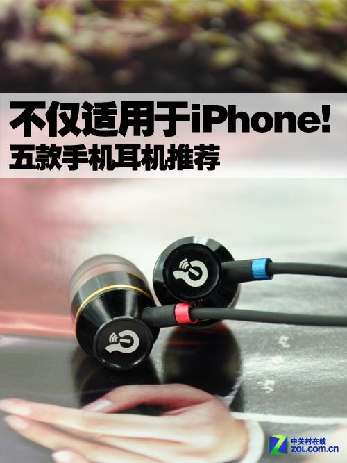 不仅适用于iPhone! 五款手机耳机推荐