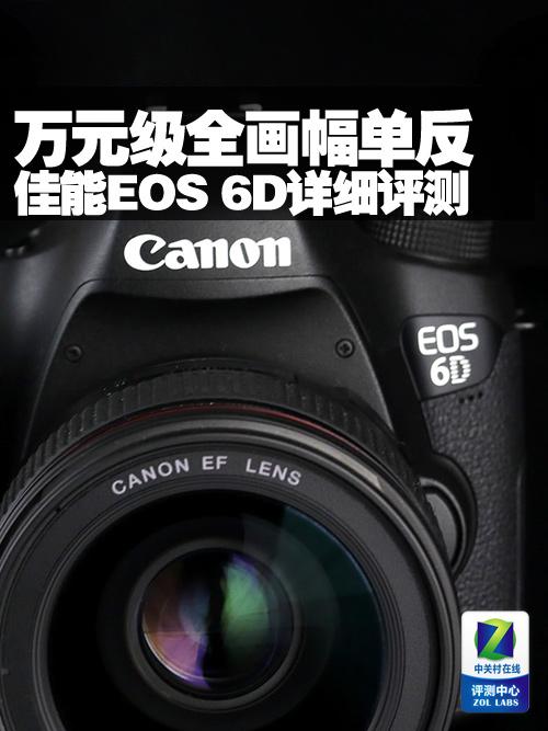 万元级全画幅单反 佳能EOS 6D详细评测