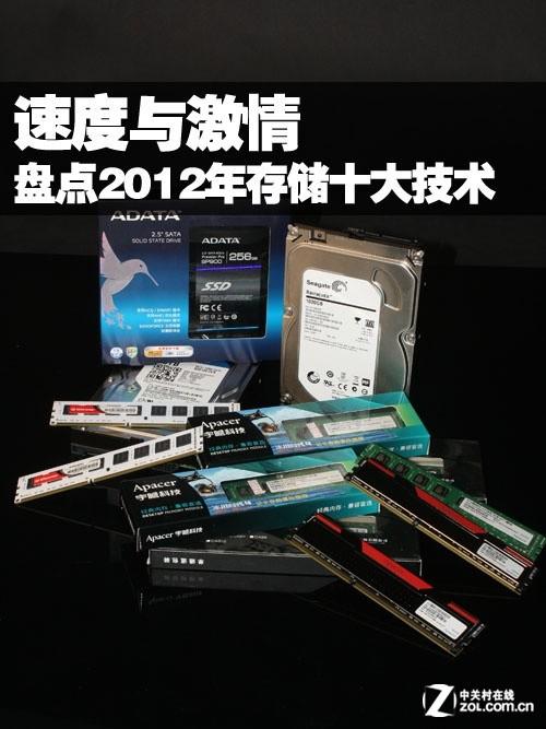 速度与激情 盘点2012年存储十大技术