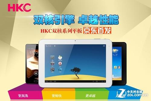 大屏+通话 HKC双核系列平板京东齐首发