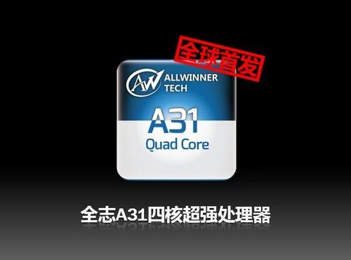 有四核不再二!昂达全球首发A7四核平板发布会回顾