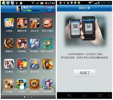 ...手机上显示a有而b没有的游戏在b手机上显示b有a没有的游戏...