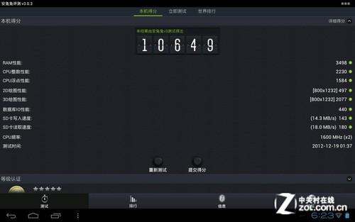 编辑来支招 如何用软件挑到中国好平板