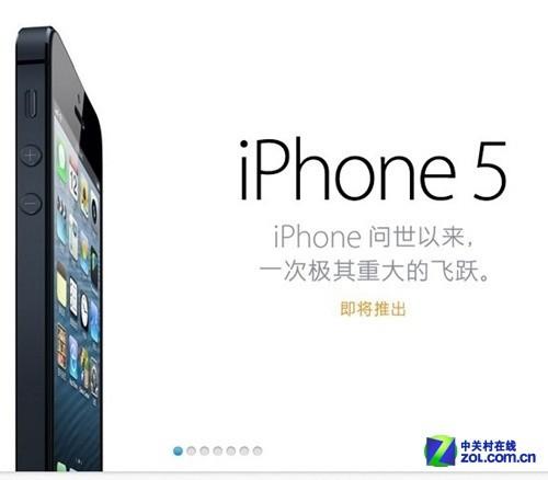彻底溃败 苹果iPhone5水货跌入4500元