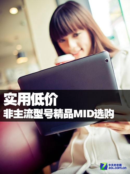 实用低价 非主流型号精品MID平板选购
