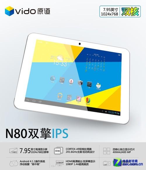 致敬iPad mini 原道N80双擎IPS白色版发布