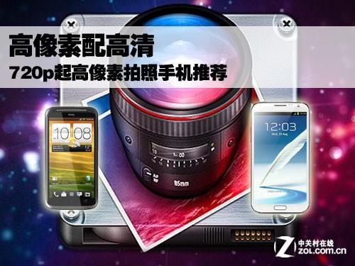 高像素配高清 720p起高像素拍照手机推荐