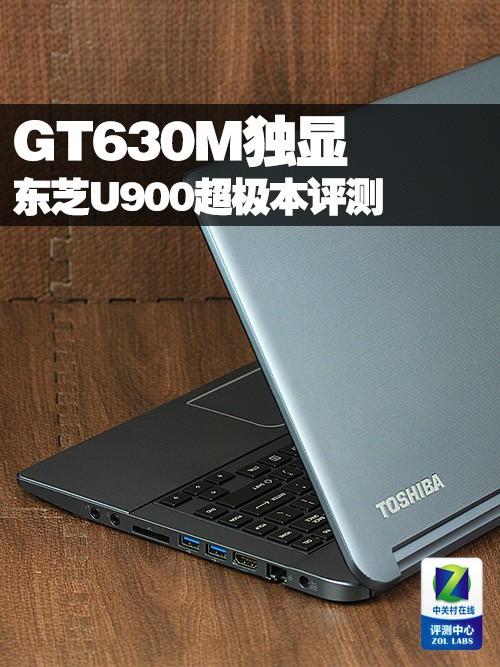 GT630M独显助力 东芝U900超极本评测