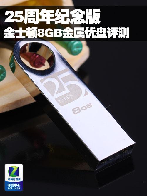 25周年纪念款 金士顿8GB金属优盘评测