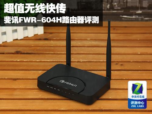 超值无线快传 斐讯FWR-604H路由器评测
