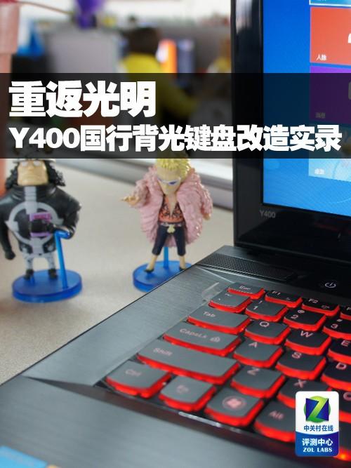 重返光明 Y400国行背光键盘改造实录