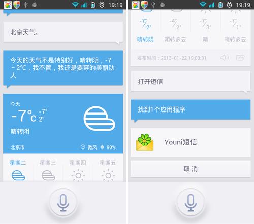 1.23安卓应用推荐: