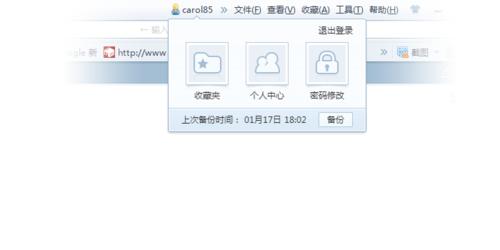 云收藏一键备份,2345浏览器让数据不丢失