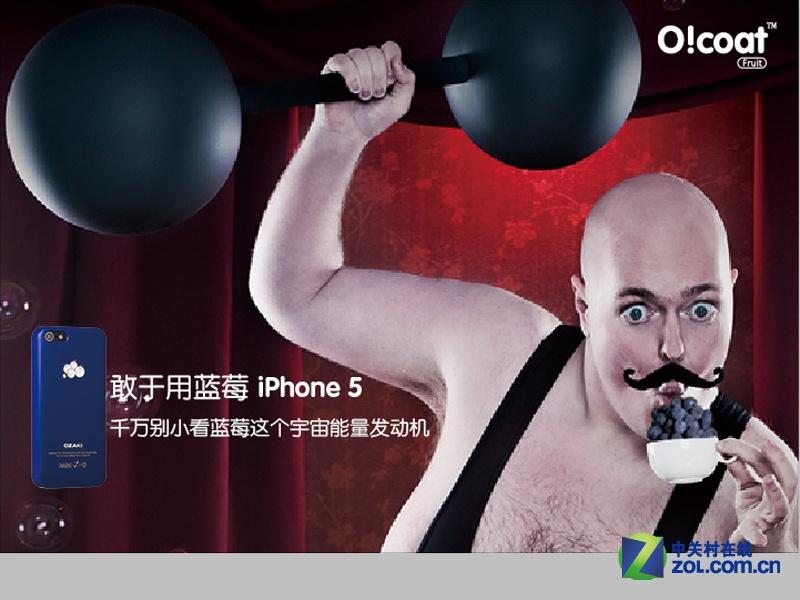 欧沙克O!Coat多款iPhone5保护壳图赏