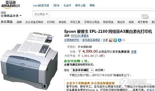 网络A3 爱普生EPL2180打印机亚马逊热销