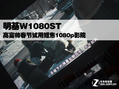 明基W1080ST 高富帅春节试用短焦1080p