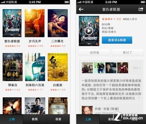 豆瓣电影 QQ电影票 软件资讯软件快报