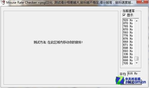 力胜G25游戏鼠标首测