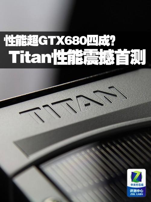 性能超GTX680四成? Titan性能震撼首测
