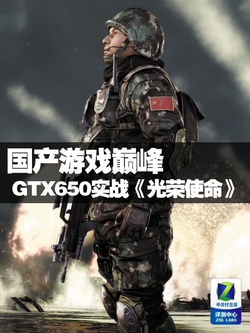 国产游戏巅峰 GTX650实战《光荣使命》