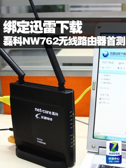 绑定迅雷下载 磊科NW762无线路由器首测