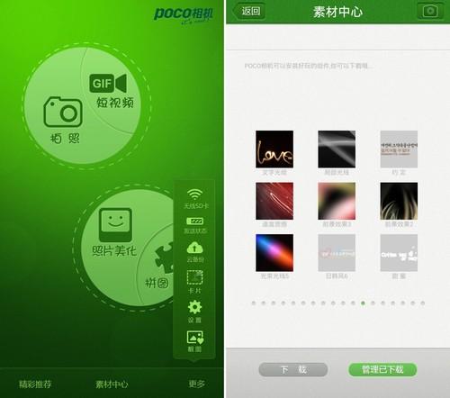 3.12安卓应用推荐:用手机拍出艺术相片