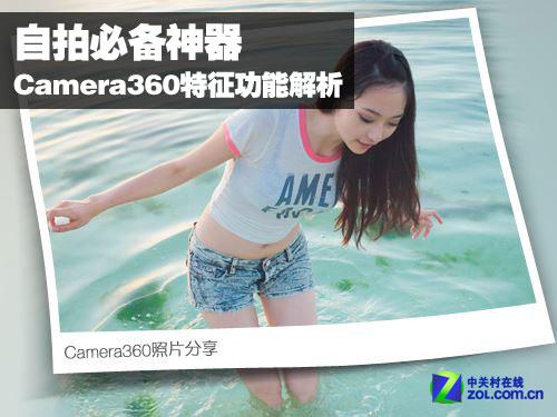 自拍必备神器 Camera360特征功能解析