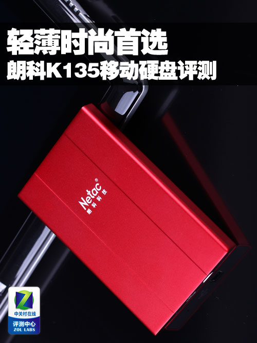 轻薄时尚首选 朗科K135移动硬盘评测