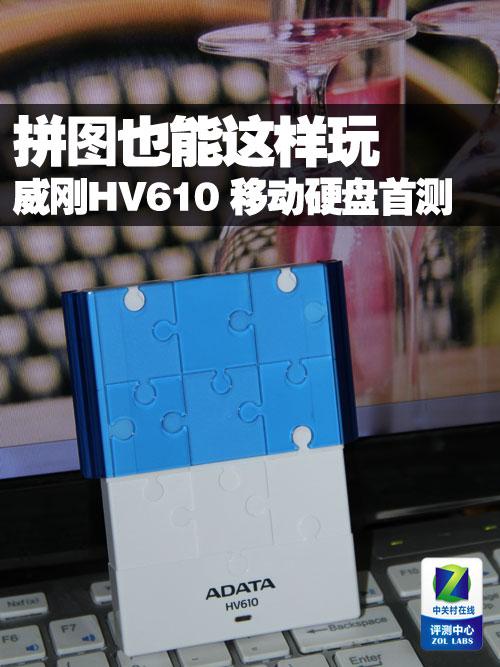趣玩拼图 测威刚HV610 USB3.0移动硬盘